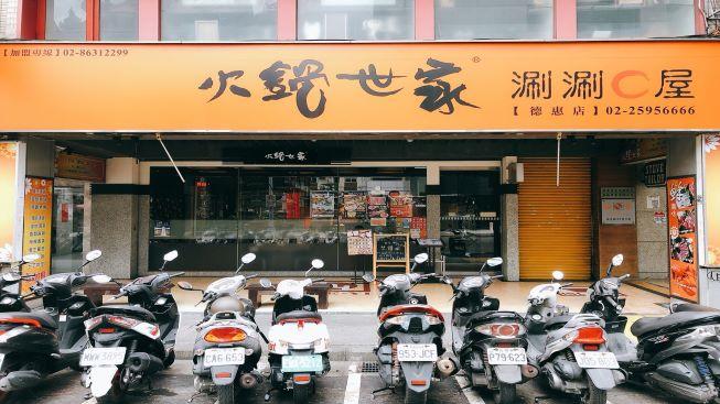 火鍋世家立業餐飲店