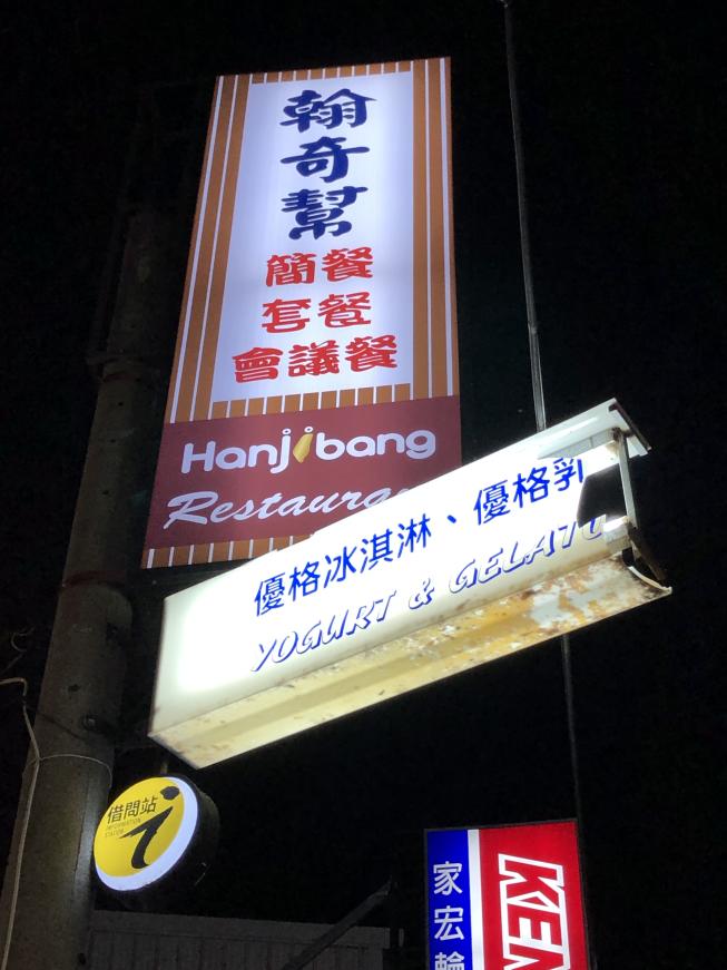 Hanjibang 翰奇幫