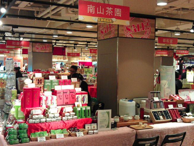 南山茶業國際有限公司