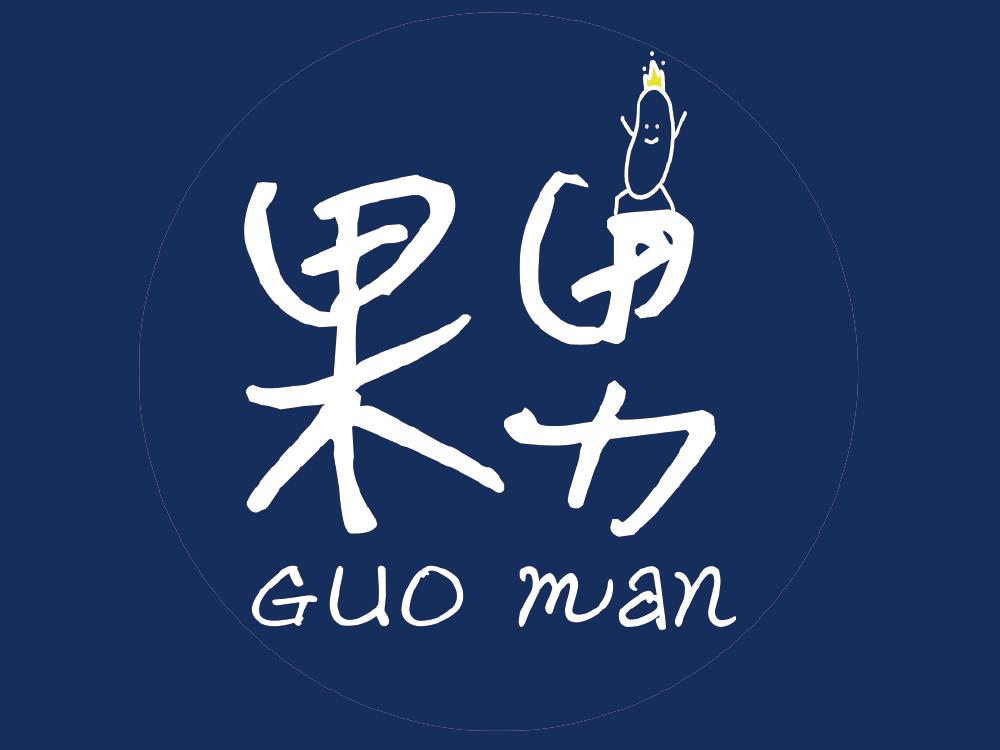 果男 Guo Man