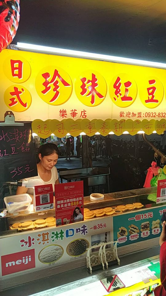 日式珍珠紅豆餅