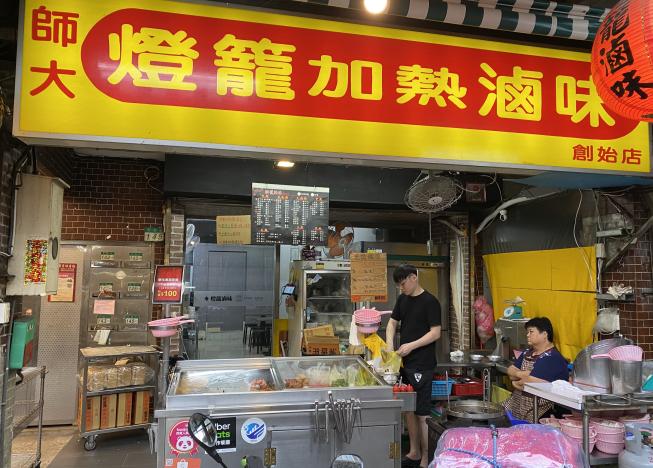 燈籠滷味(景美店)