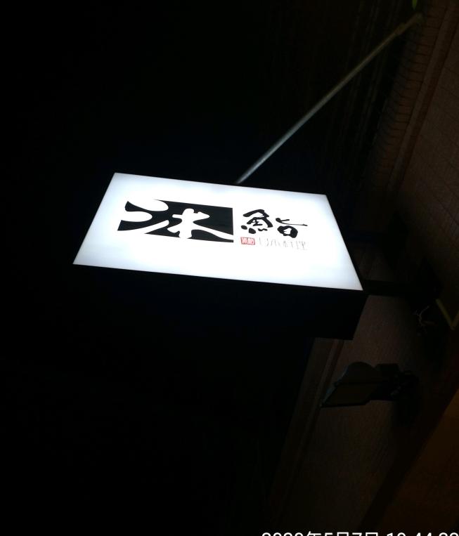 沐鮨日本料理