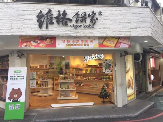 維格餅家-永康店