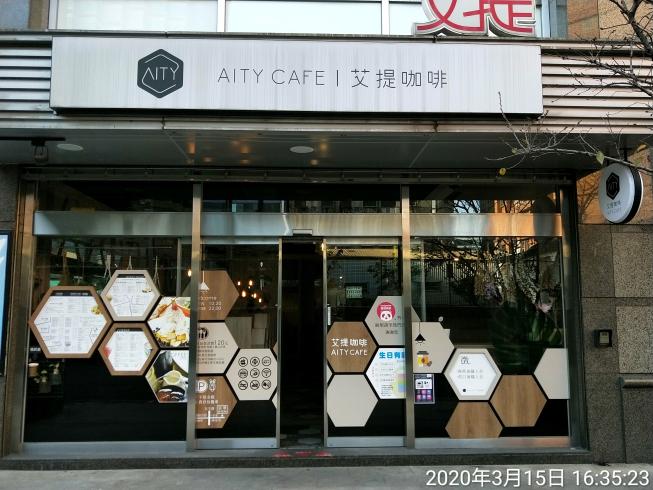 艾提咖啡Aity Cafe