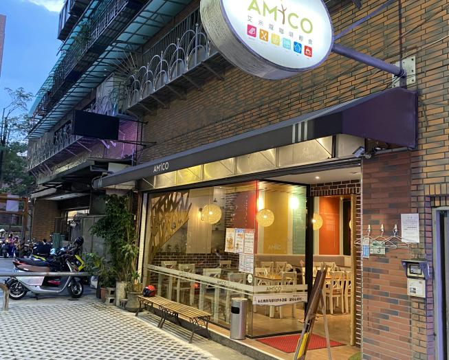 艾米蔻義式餐飲中平店
