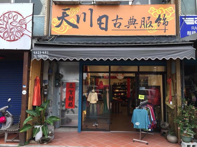 天川日古典服飾