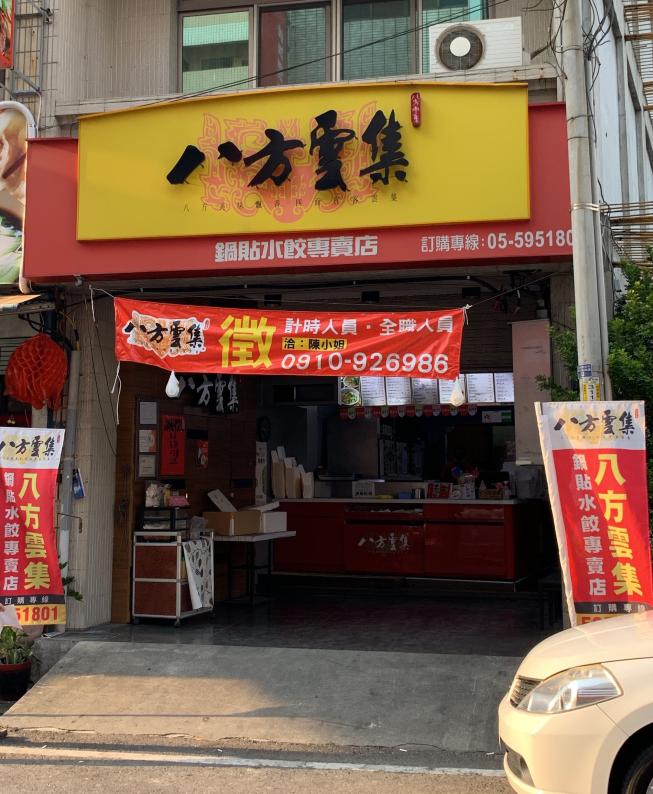 八方雲集雲林斗南店