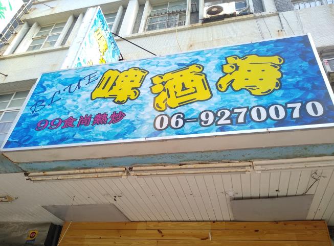 啤酒海食尚熱炒店-澎湖總店