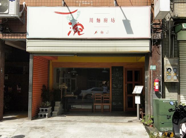一涴川麵廚坊
