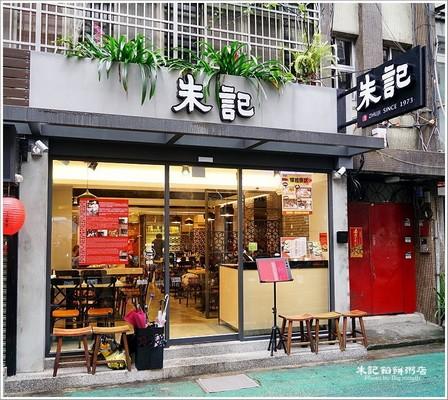 朱記餡餅-台北永康店