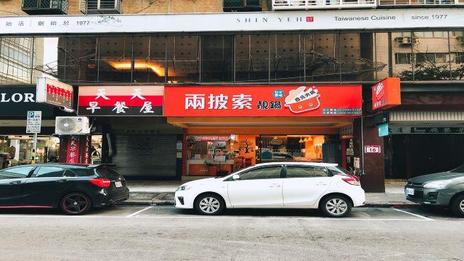 兩披索靓鍋  台北雙城店