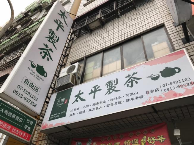 太平製茶自由店