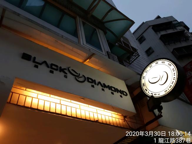 黑鑽石經典咖啡