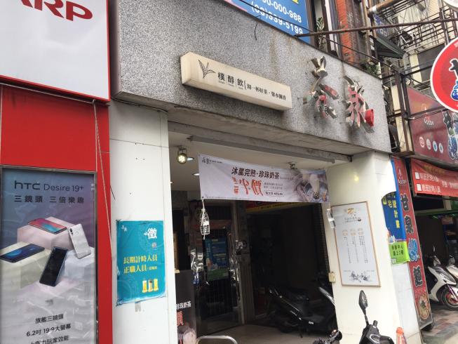 茶聚桃園中華店