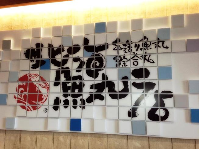 北朱海魚丸店