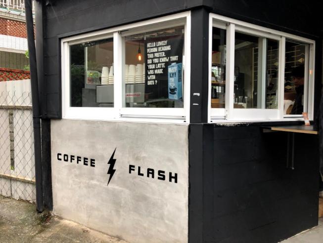 Coffee Flash 快閃