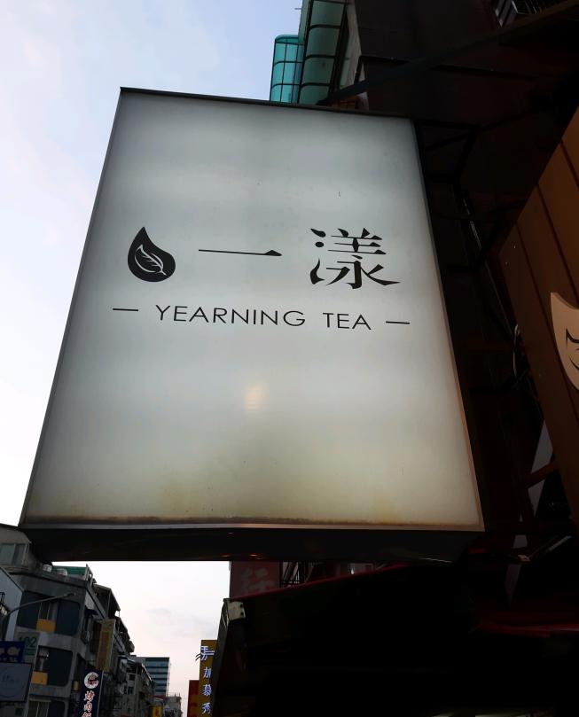 一漾 Yearning Tea