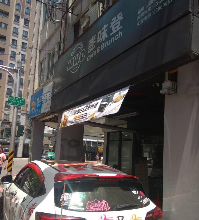 麥味登羅東民權店