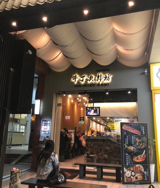 牛丁次郎坊高雄店