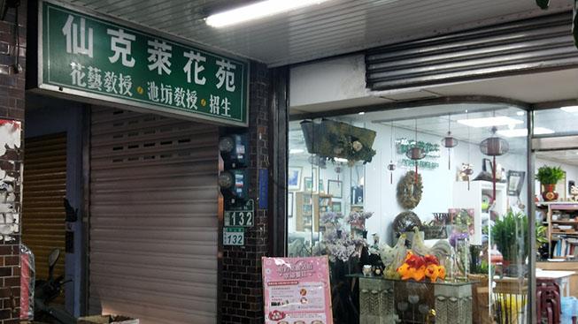 仙客萊花店