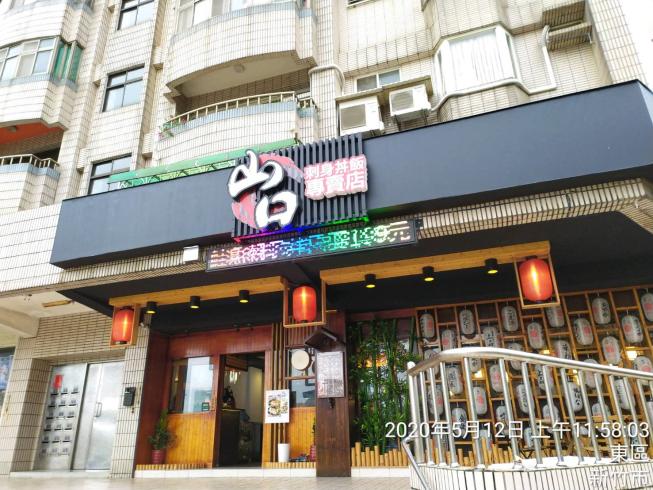 山口刺身丼飯專賣店