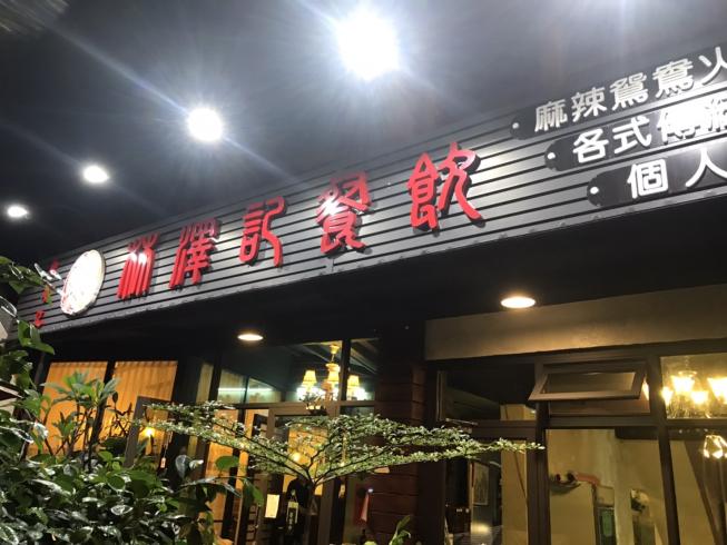 林澤記餐飲