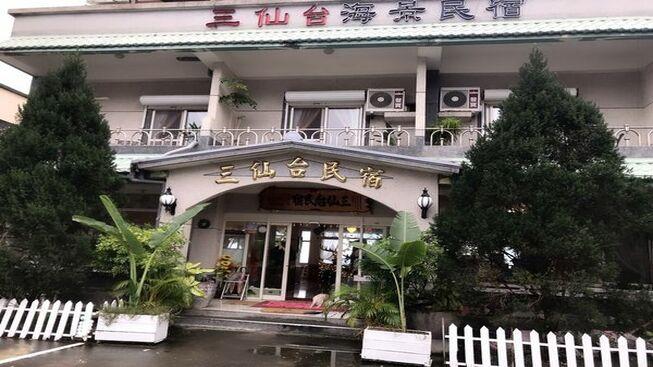 三仙台民宿