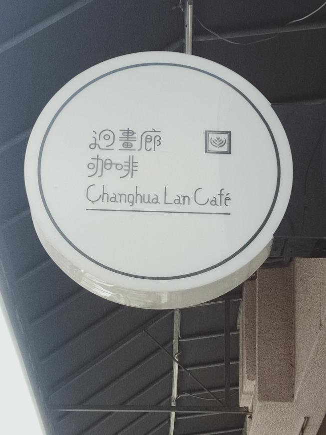 迥畫廊咖啡