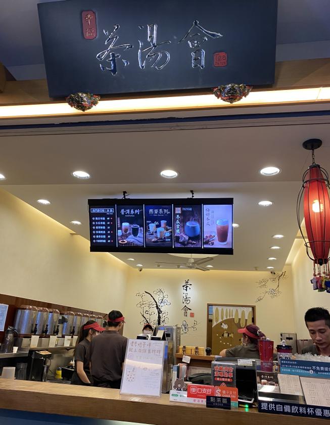 茶湯會東港中山店