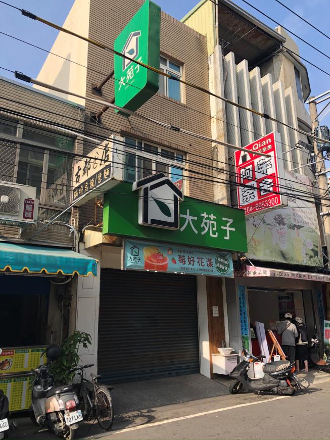 大苑子二林店