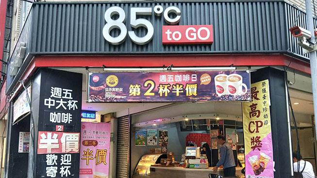 85度C桃園北興店