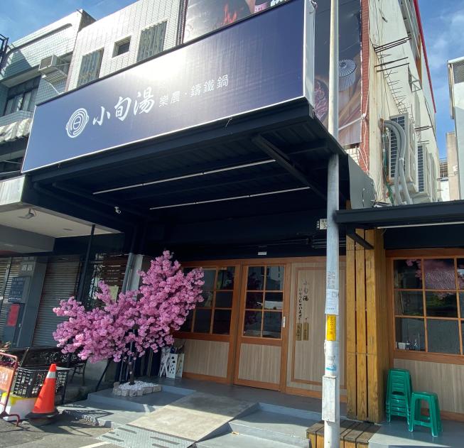 小旬湯-樂農鑄鐵鍋火鍋-台東店