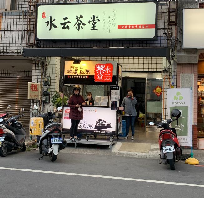 水云茶堂阿里山鐵道紅茶