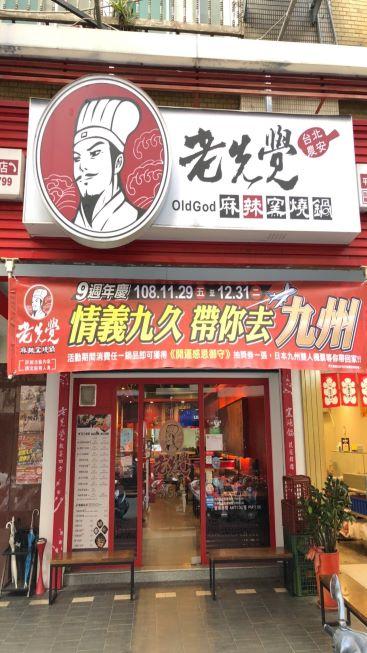 老先覺台北農安店