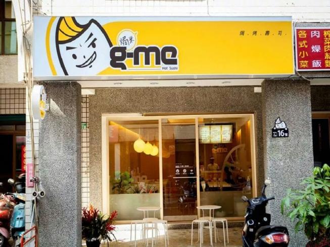 焗米壽司店