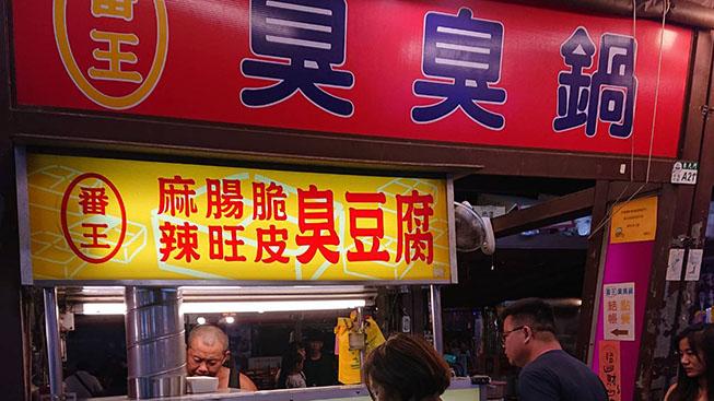番王臭豆腐