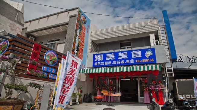 信吉飲食店