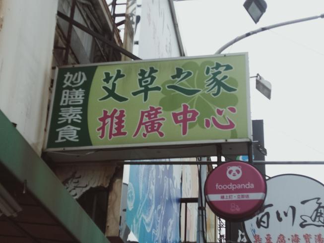 妙膳素食館