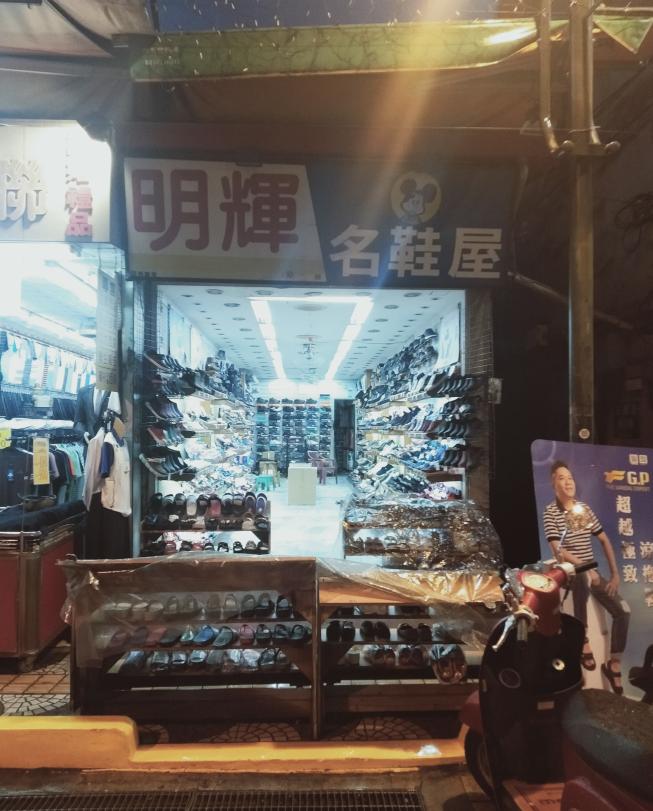 明輝名鞋屋