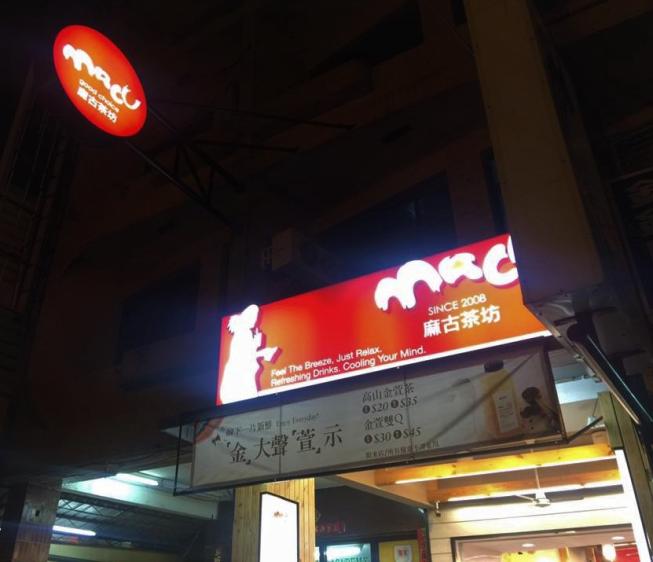 麻古茶坊東港店