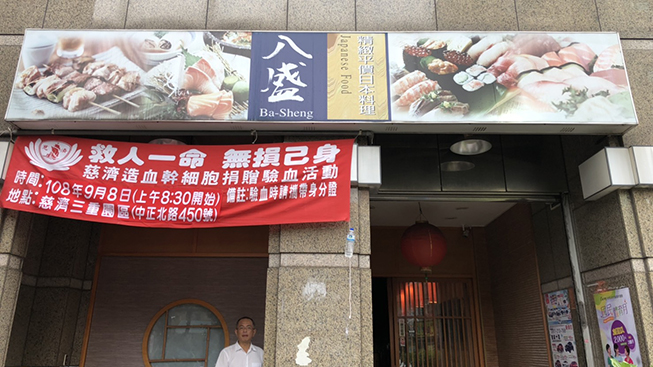 八盛日本料理-三信店