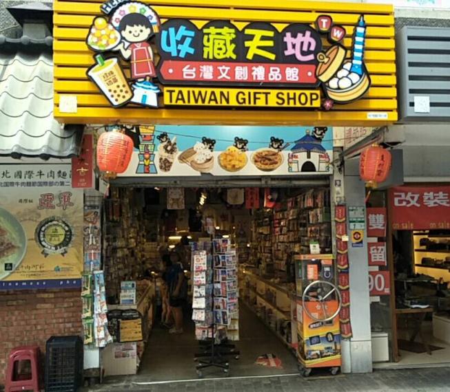 收藏天地-台灣文創禮品館