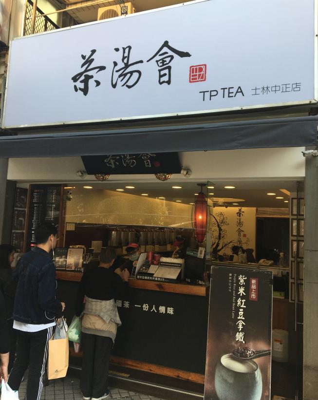 茶湯會士林中正店