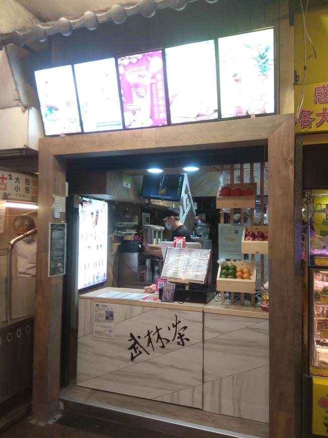 武林茶文創人文茶飲坊-南陽店