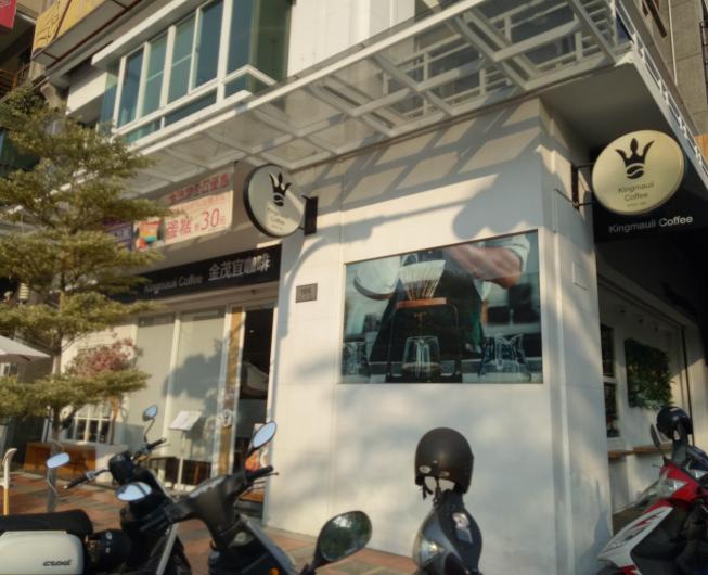 金茂宜咖啡文濱店