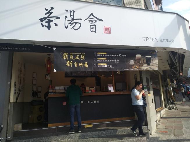 茶湯會新竹清大店