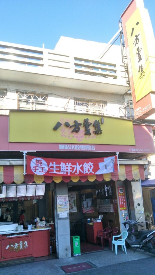 八方雲集-台南灣裡店