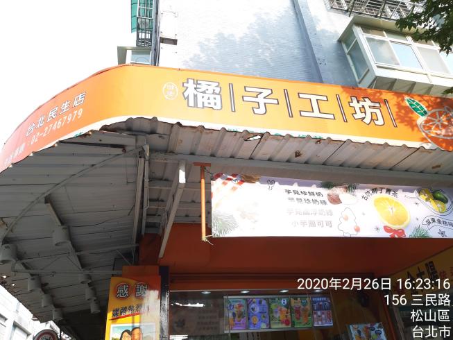 健康橘子工坊- 民生店