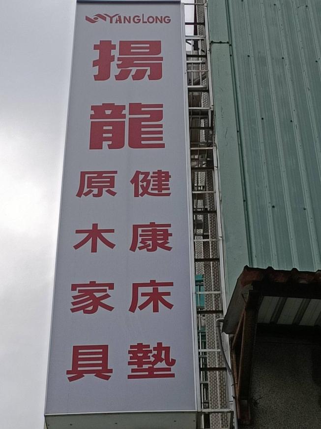 揚龍國際有限公司